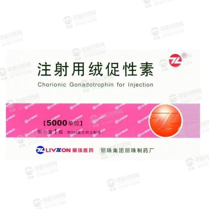 丽珠集团 注射用绒促性素