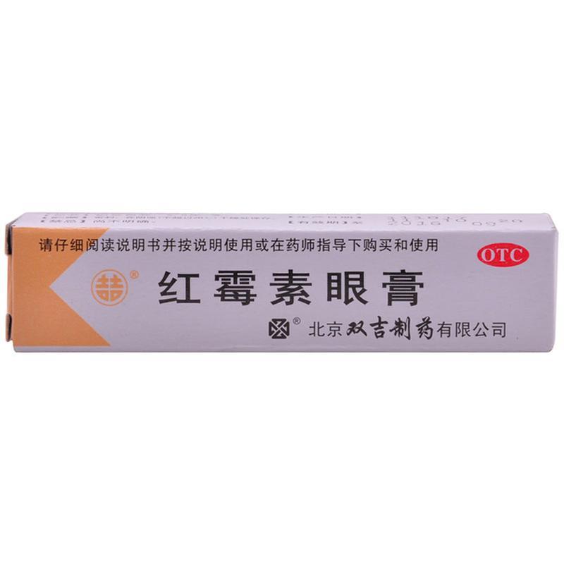 北京双吉 红霉素眼膏
