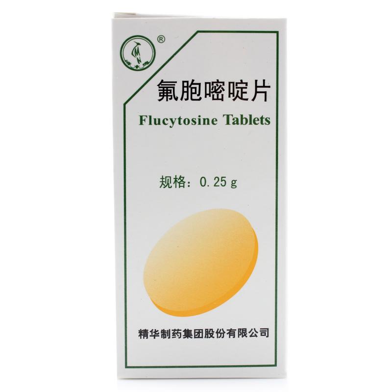 精华制药 氟胞嘧啶片