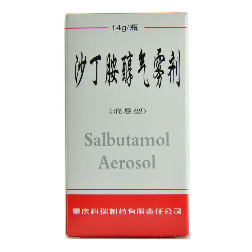 重庆科瑞 沙丁胺醇气雾剂