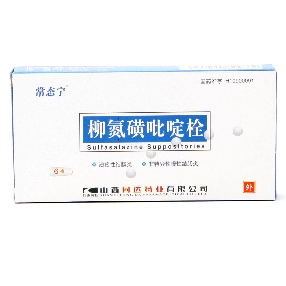 常态宁 柳氮磺吡啶栓
