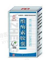 台山化学制药 维酶素胶囊