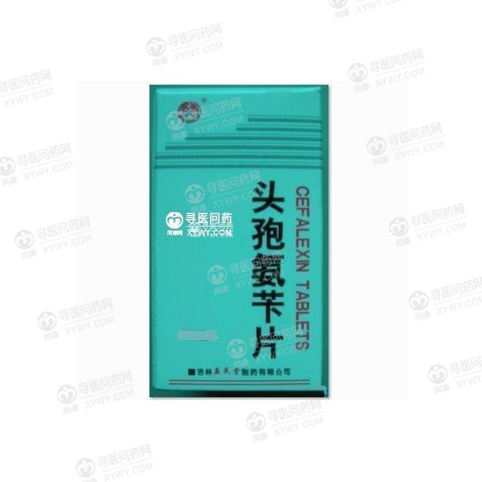 北京益民 头孢氨苄片