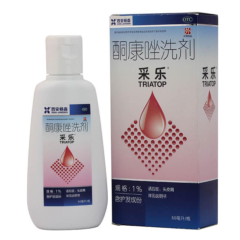 生产企业:西安杨森制药