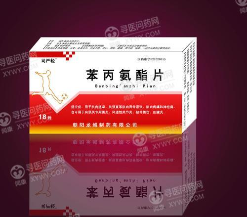 朝阳龙城 苯丙氨酯片