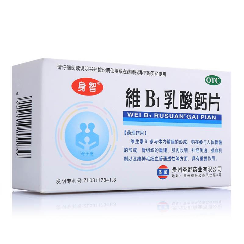贵州圣都 维B1乳酸钙片