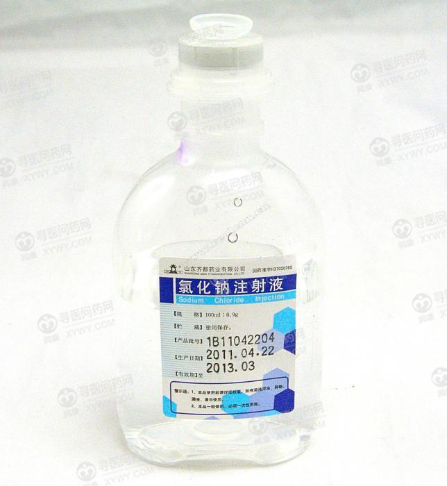 山东齐都 氯化钠注射液