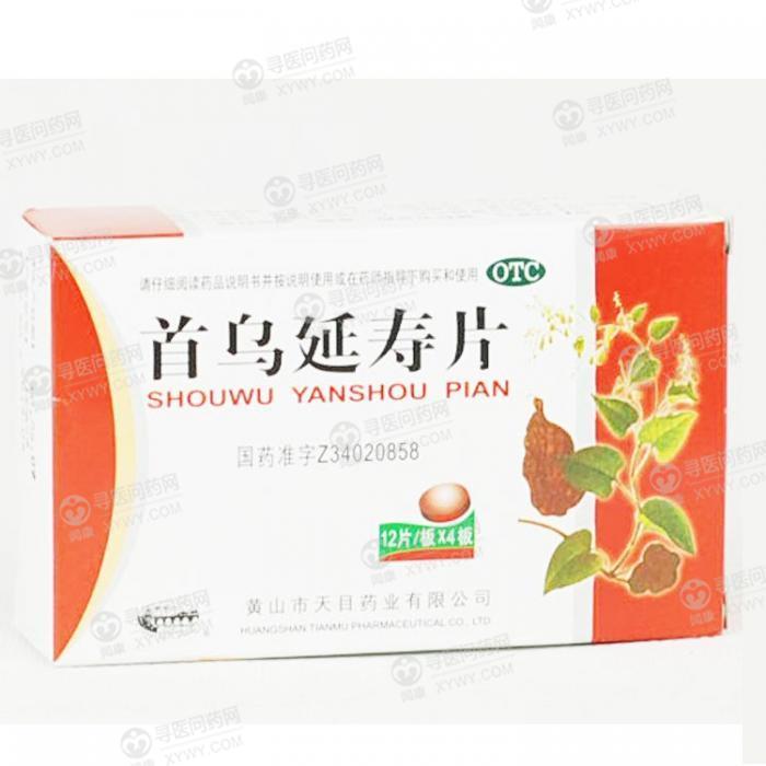 黄山天目 首乌延寿片