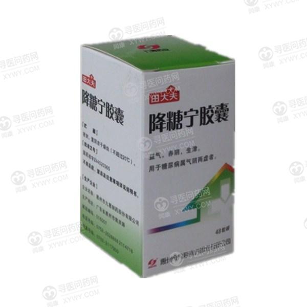 惠州九惠 降糖宁胶囊