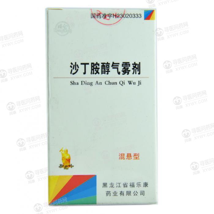 黑龙江福乐康 沙丁胺醇气雾剂