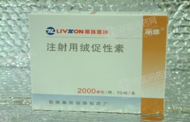 上海丽珠 注射用绒促性素