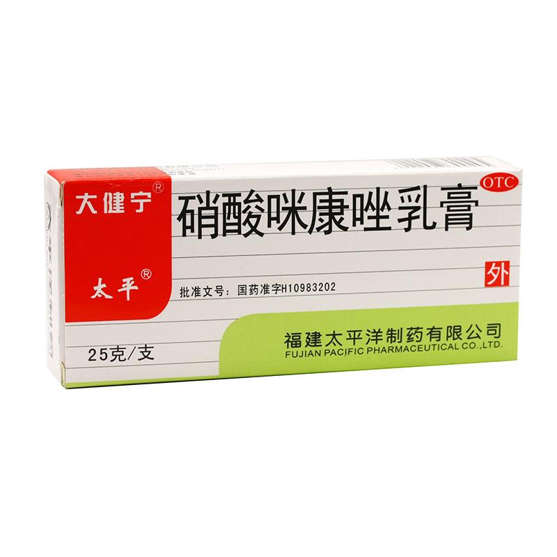 福建太平洋 硝酸咪康唑乳膏