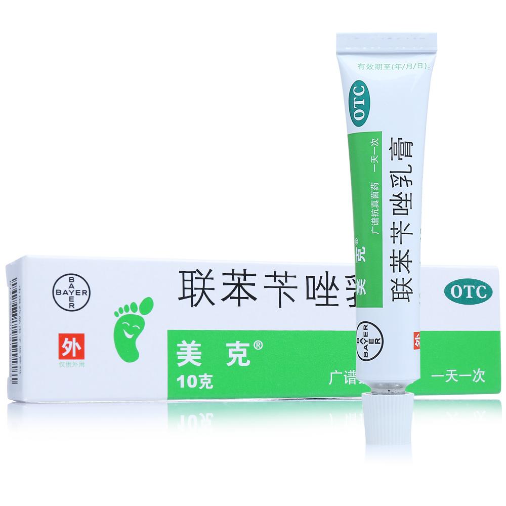 美克(联苯苄唑乳膏)说明书_价格_副作用_寻医问药药品