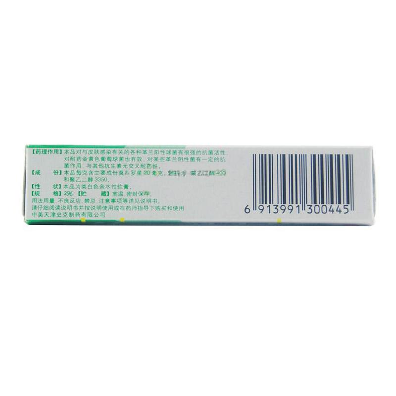 百多邦 莫匹罗星软膏