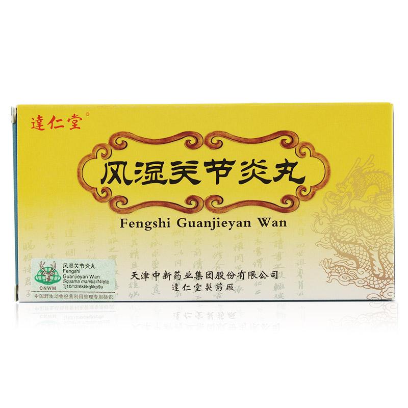 天津中新 风湿关节炎丸