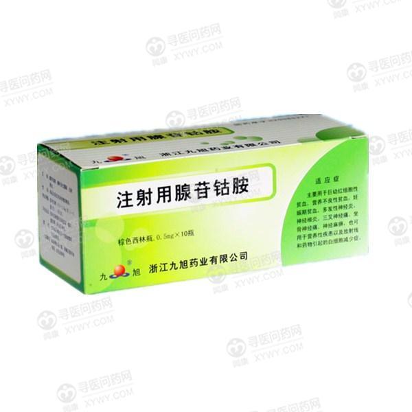 江苏九旭 注射用腺苷钴胺