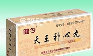 葵花药业 天王补心丸