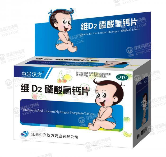 江西鸿烁制药 维D2磷酸氢钙片