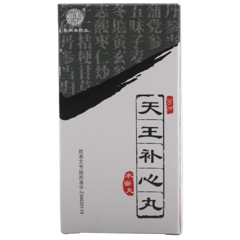 芜湖张恒春 天王补心丸