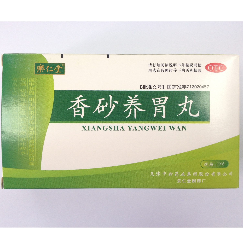 天津中新 香砂养胃丸