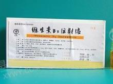 容生 维生素B2注射液