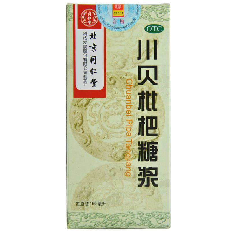 北京同仁堂 川贝枇杷糖浆