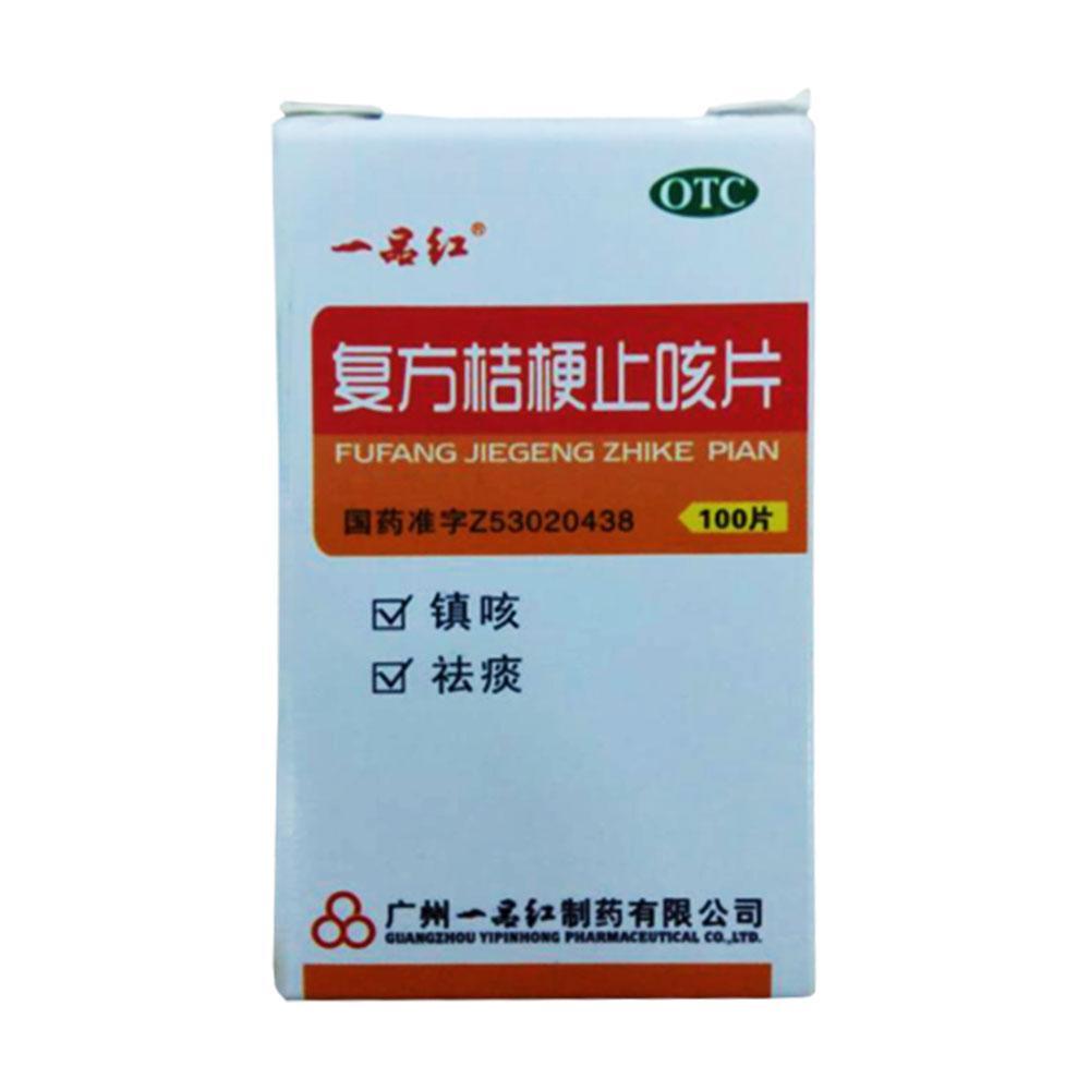 广州一品红 复方桔梗止咳片