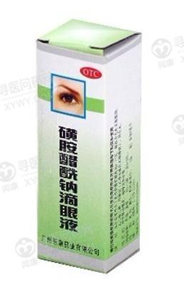 广东三蓝 磺胺醋酰钠滴眼液