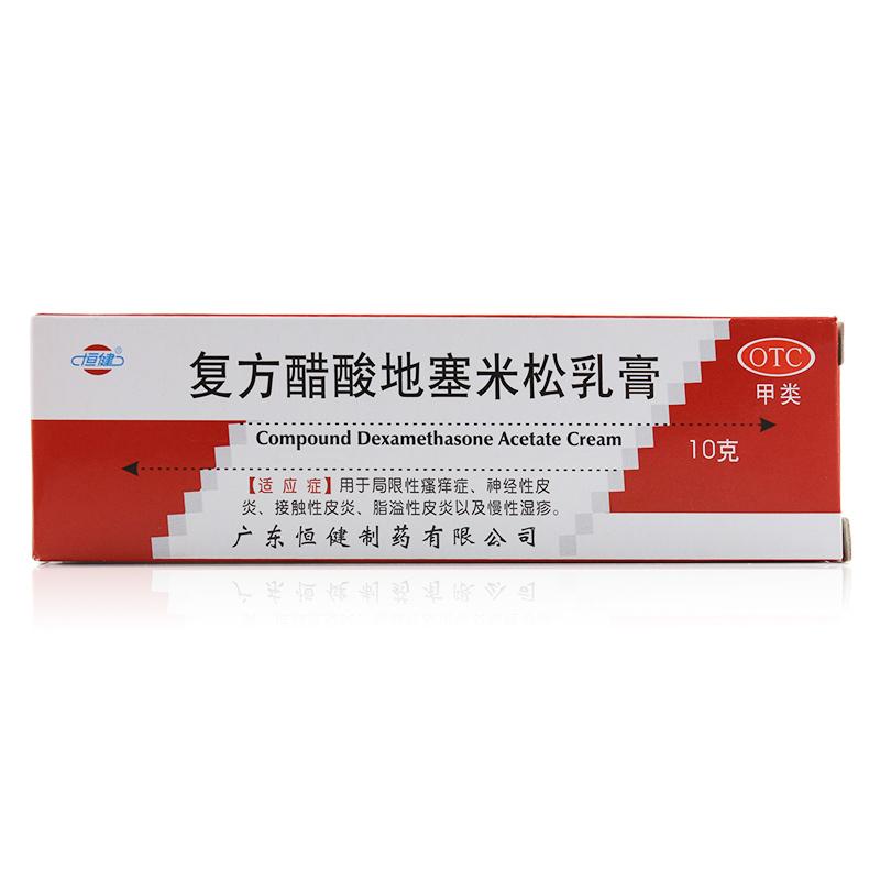 广东恒健 复方醋酸地塞米松乳膏