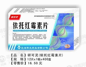 广西大海阳光药业 依托红霉素片