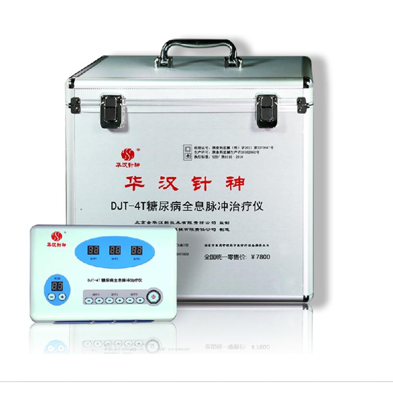 华汉针神 糖尿病全息脉冲治疗仪