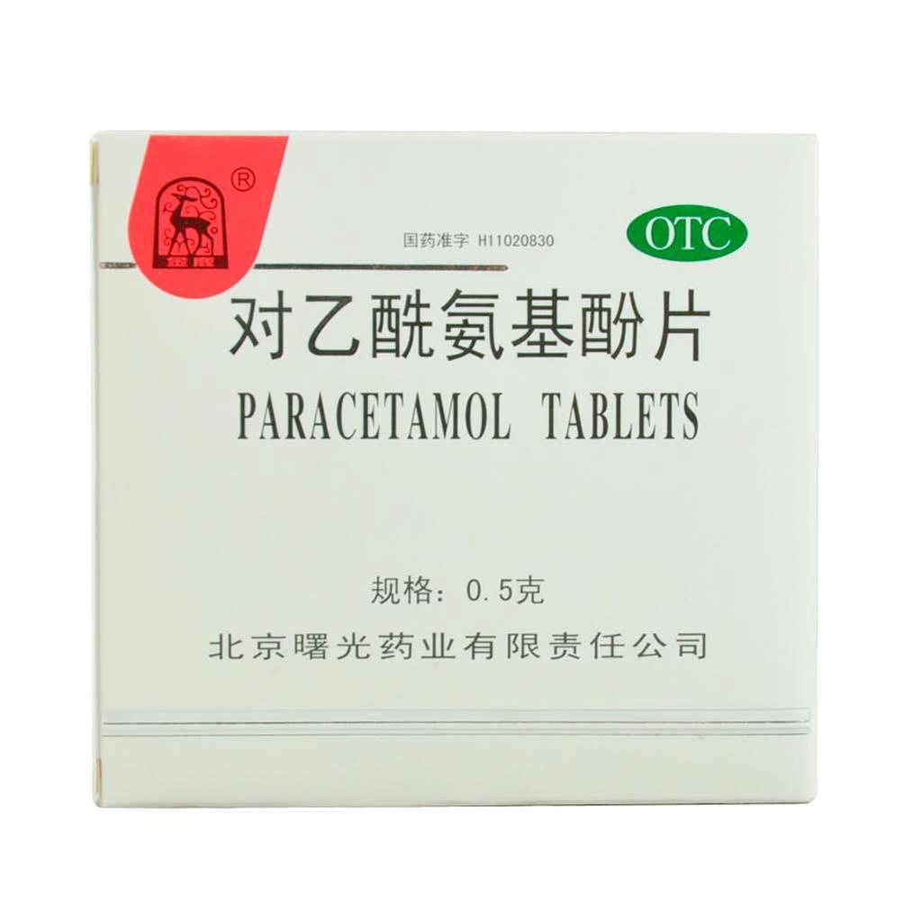 北京曙光 对乙酰氨基酚片