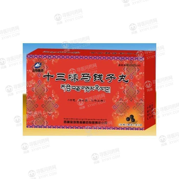 西藏金珠雅砻 十三味马钱子丸