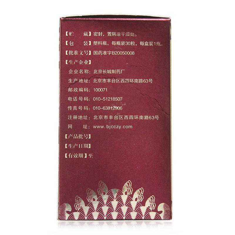 北京长城制药 灵芝孢子粉胶囊