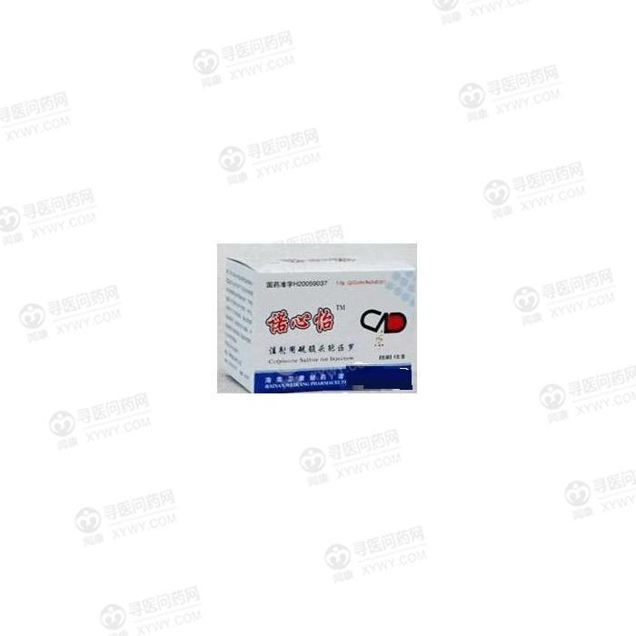 海南灵康 注射用硫酸头孢匹罗