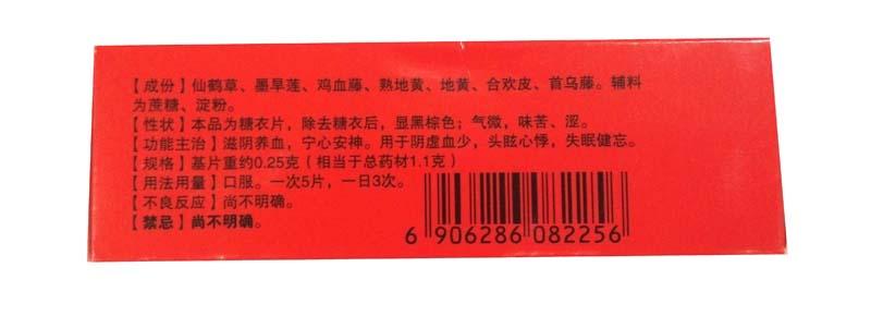 重庆东方 养血安神片