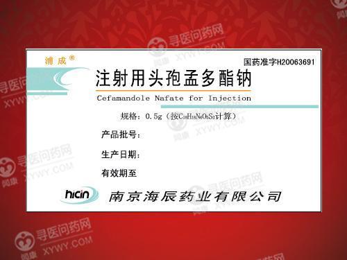 南京海辰 注射用头孢孟多酯钠