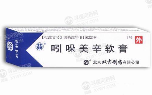 北京双吉 吲哚美辛软膏