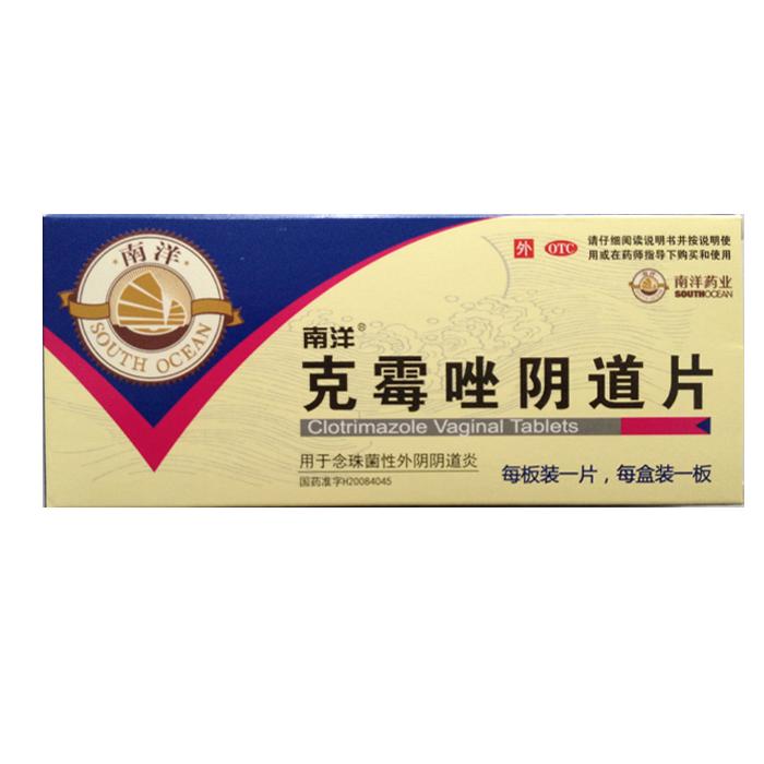 杭州苏泊尔南洋药业 克霉唑阴道片