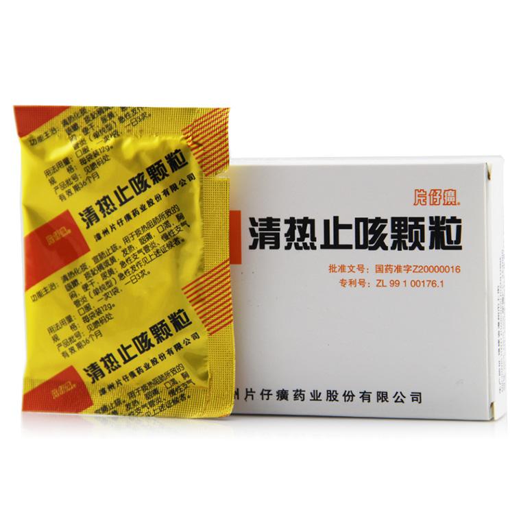 片仔癀 清热止咳颗粒