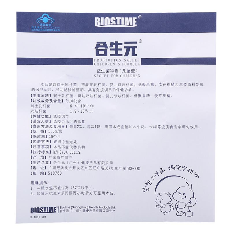 合生元 合生元牌益生菌冲剂(儿童型)