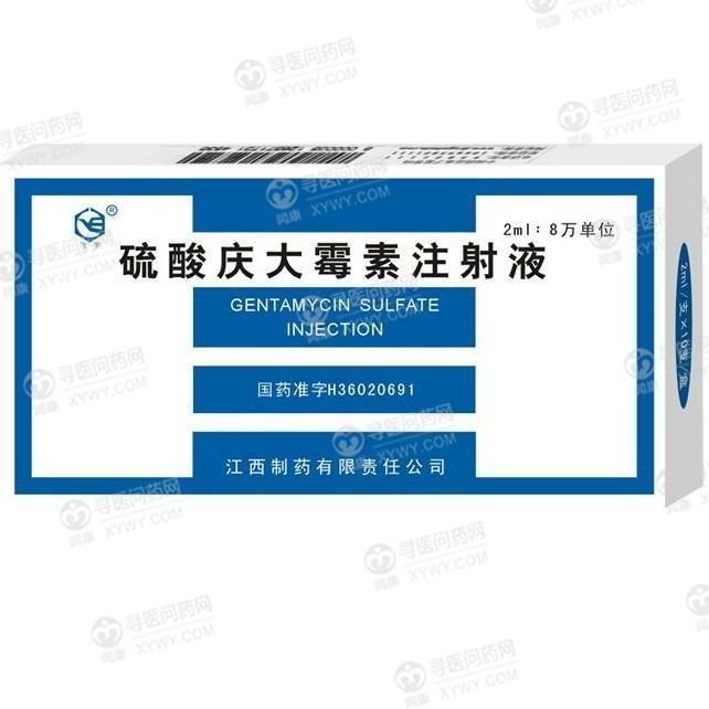 江西制药 硫酸庆大霉素注射液
