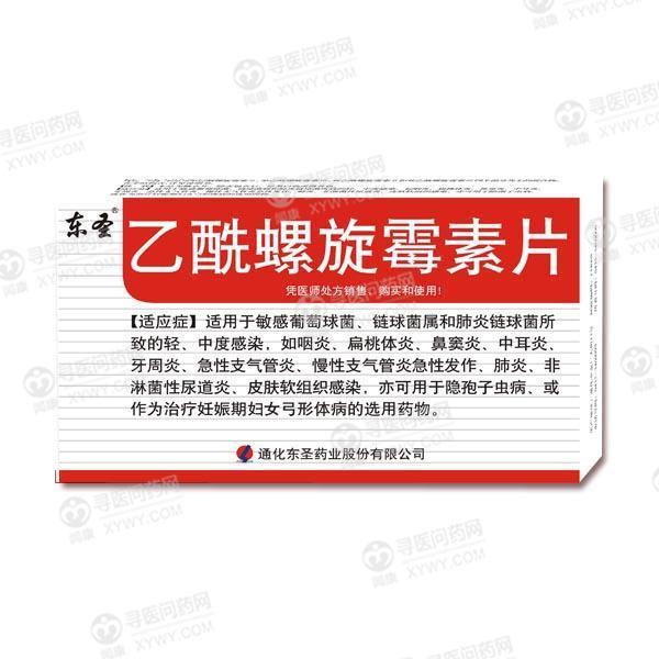 通化东圣 乙酰螺旋霉素片
