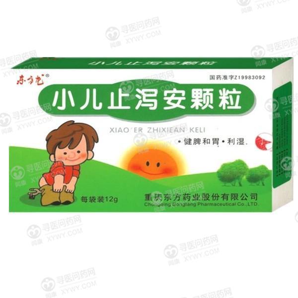 重庆东方 小儿止泻安颗粒