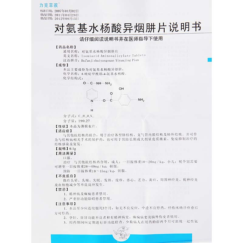 力克菲蒺 对氨基水杨酸异烟肼片