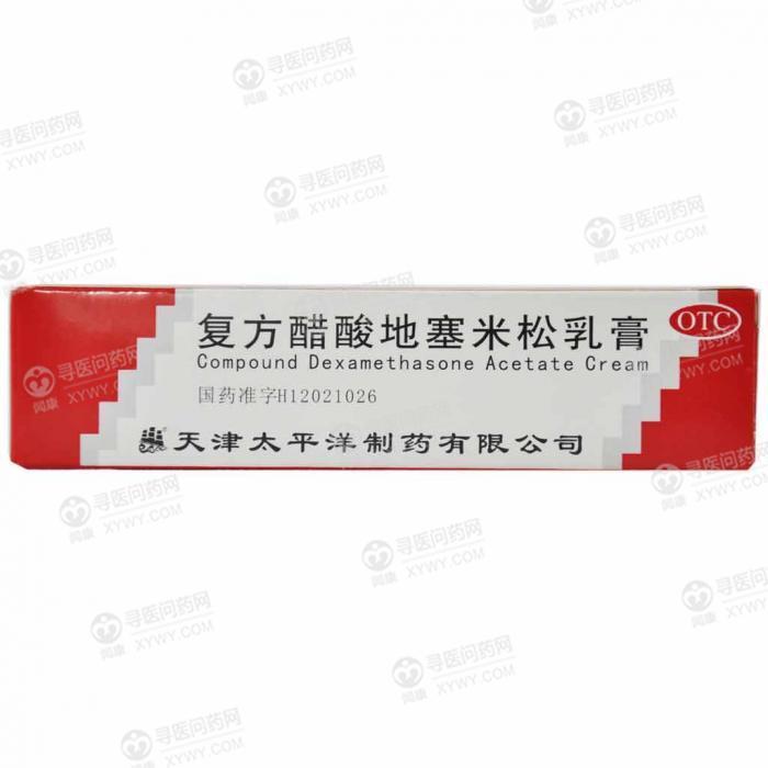 天津太平洋 复方醋酸地塞米松乳膏