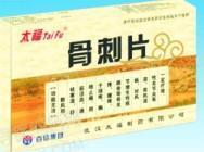 武汉太福 骨刺片