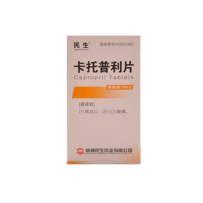杭州民生 卡托普利片