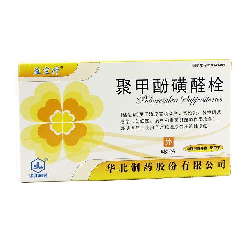 益宝疗 聚甲酚磺醛栓