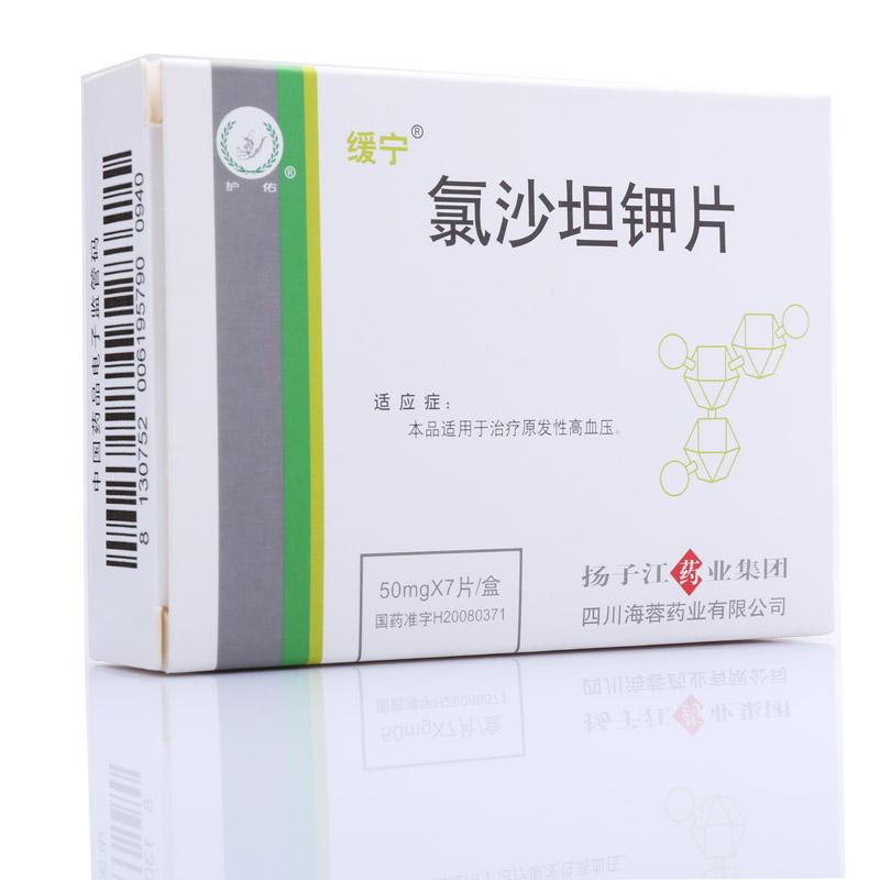 缓宁 氯沙坦钾片